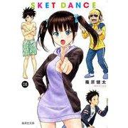 SKET DANCE 8(集英社文庫 し 66-8) [文庫]