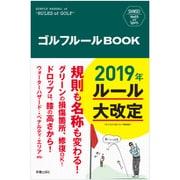 SHINSEI Health and Sports ゴルフルールBOOK [単行本]