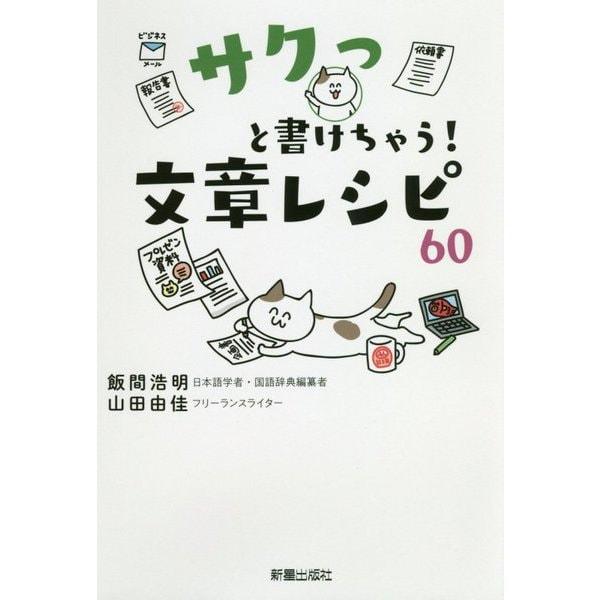 サクっと書けちゃう!文章レシピ60 [単行本]