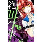 絶叫学級転生 8(りぼんマスコットコミックス) [コミック]