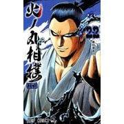 火ノ丸相撲 22 (ジャンプコミックス) [コミック]
