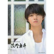 1st PHOTOBOOK 佐野勇斗 [単行本]