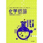 化学概論-物質の誕生から未来まで [単行本]