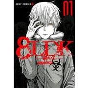 8LDK―屍者ノ王― 1 (ジャンプコミックス) [コミック]