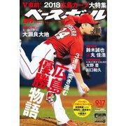 週刊ベースボール 2018年 9/17号 [雑誌]