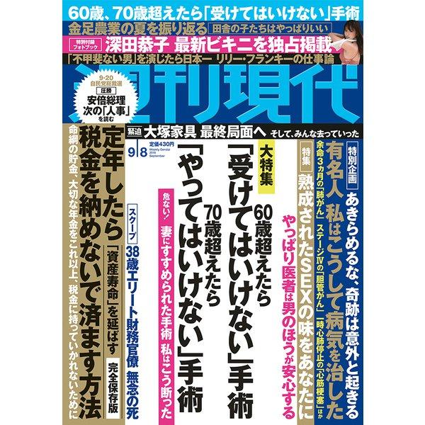週刊現代 2018年 9/8号 [雑誌]