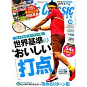 Tennis Classic Break (テニスクラシックブレイク) 2018年 10月号 [雑誌]