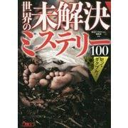 世界の未解決ミステリー100-知ってガクブル!(鉄人文庫) [文庫]