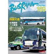 バスラマインターナショナル 169(2018SEP.) [全集叢書]