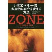ZONE-シリコンバレー流科学的に自分を変える方法 [単行本]