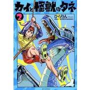 カイと怪獣のタネ 2 (リュウコミックス) [コミック]