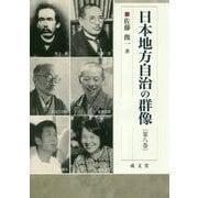 日本地方自治の群像〈第8巻〉(成文堂選書〈61〉) [単行本]