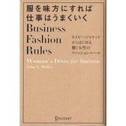 服を味方にすれば仕事はうまくいく―ネイビージャケットからはじめる働く女性のファッションルール [単行本]