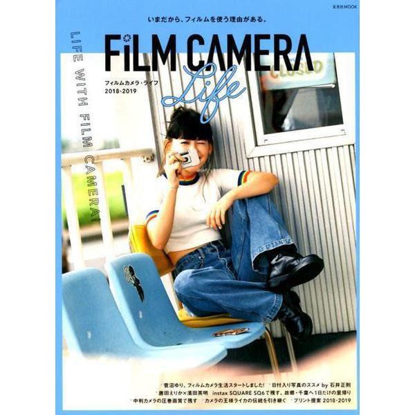 FILM CAMERA LIFE 2018-2019-いまだから、フィルムを使う理由がある。(玄光社MOOK) [ムックその他]