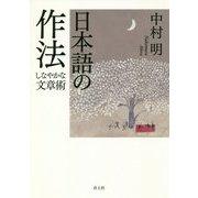 日本語の作法―しなやかな文章術 [単行本]