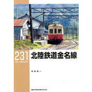 RMライブラリー231 北陸鉄道金名線 (RM LIBRARY<231>) [単行本]