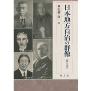 日本地方自治の群像〈第7巻〉(成文堂選書〈60〉) [単行本]