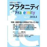フラタニティ No.11(2018.8)-季刊 [単行本]