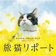 旅猫リポート オリジナル・サウンドトラック