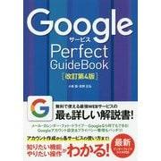 GoogleサービスPerfect GuideBook [単行本]