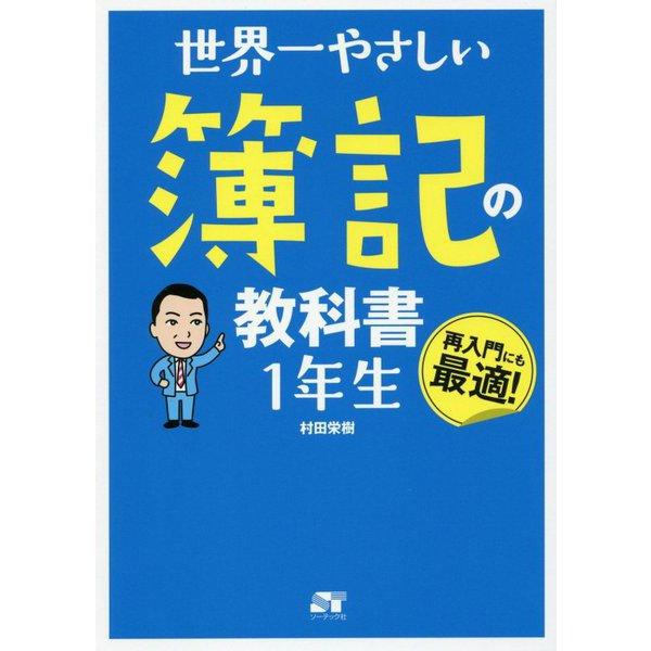 世界一やさしい簿記の教科書1年生-再入門にも最適! [単行本]