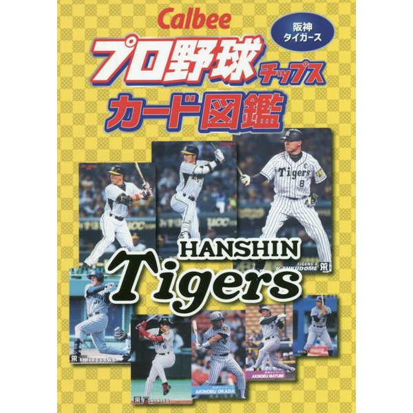Calbee プロ野球チップスカード図鑑―阪神タイガース [単行本]