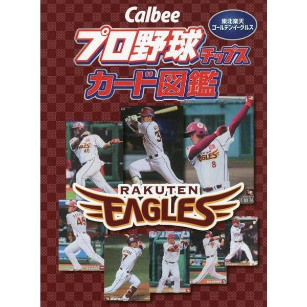 Calbee プロ野球チップスカード図鑑―東北楽天ゴールデンイーグルス [単行本]