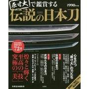 原寸大で鑑賞する伝説の日本刀 [単行本]