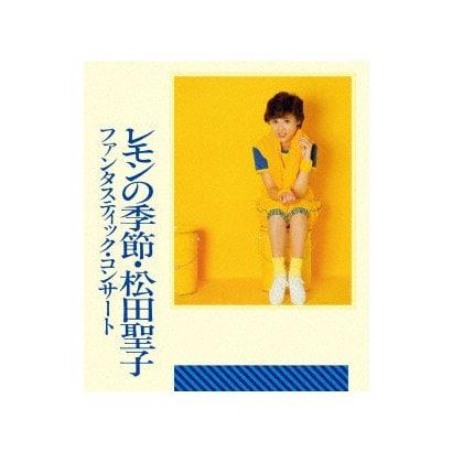 松田聖子/ファンタスティック・コンサート レモンの季節 [Blu-ray Disc]