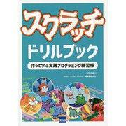 スクラッチドリルブック-作って学ぶ実践プログラミング練習帳 [単行本]