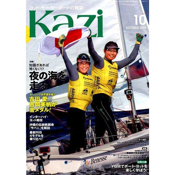 KAZI (カジ) 2018年 10月号 [雑誌]