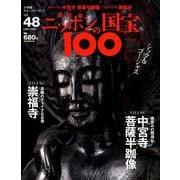 ニッポンの国宝100 2018年 9/11号 [雑誌]