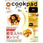 cookpad plus(クックパッドプラス) 2018年 10月号 [雑誌]