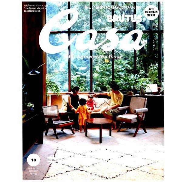 Casa BRUTUS (カーサ ブルータス) 2018年 10月号 [雑誌]