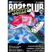 Boat CLUB (ボートクラブ) 2018年 10月号 [雑誌]