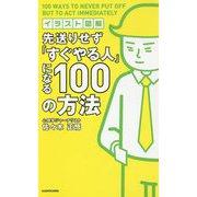 イラスト図解先送りせず「すぐやる人」になる100の方法 [単行本]