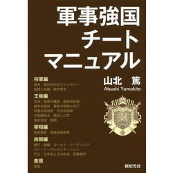 軍事強国チートマニュアル (モーニングスターブックス) [単行本]