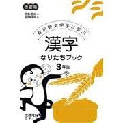 白川静文字学に学ぶ 漢字なりたちブック 3年生 改訂版 [単行本]