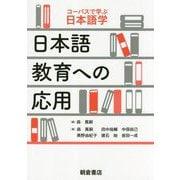 日本語教育への応用(コーパスで学ぶ日本語学) [全集叢書]