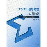 デジタル信号処理の基礎-例題とPythonによる図で説く [単行本]