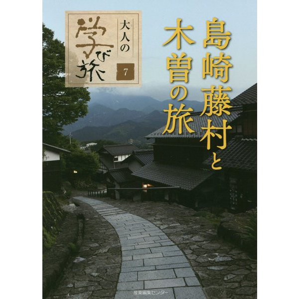 島崎藤村と木曽の旅 (大人の学び旅<7>) [単行本]
