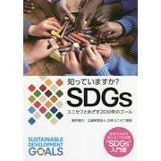 知っていますか? SDGs [単行本]