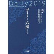 デイリー六法2019 平成31年版 [事典辞典]