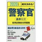 2020年度版 絶対決める!警察官(高卒程度)採用試験 総合問題集 [単行本]