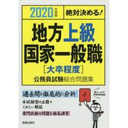 2020年度版 絶対決める!地方上級・国家一般職〈大卒程度〉公務員試験総合問題集 [単行本]