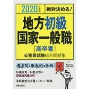 2020年度版 絶対決める!地方初級・国家一般職〈高卒者〉公務員試験総合問題集 [単行本]