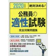 2020年度版 絶対決める!公務員の適性試験 完全対策問題集 [単行本]