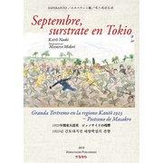 エスペラント版 九月、東京の路上で-Granda Tertremo en la regiono Kanto 1923 Postsono de Masakro [単行本]