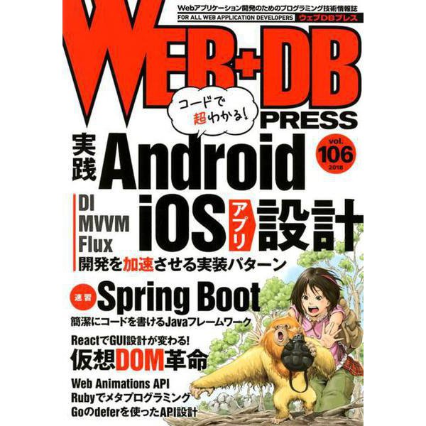WEB+DB PRESS Vol.106 [単行本]