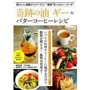 奇跡の油 ギー&バターコーヒーレシピ (TJMOOK) [ムック・その他]